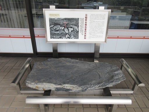 元稲荷古墳の石室天井石