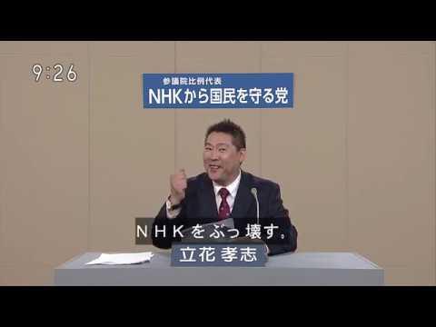 NHKから守る党
