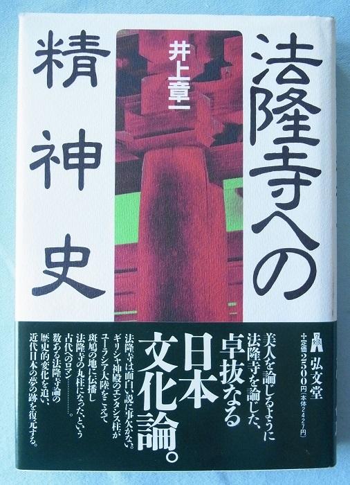 法隆寺への精神史