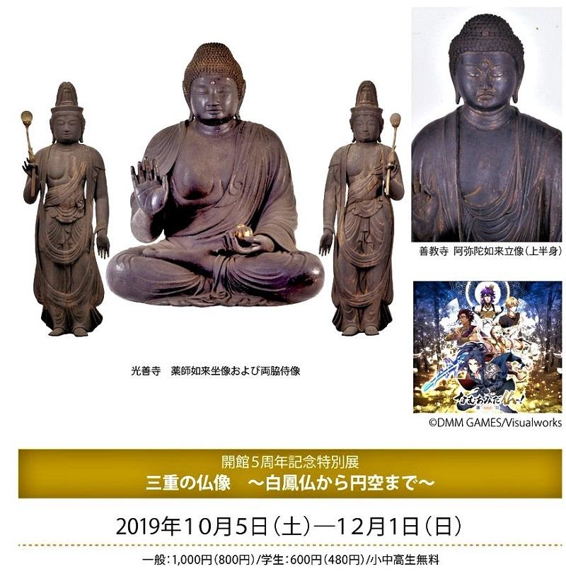 2019年10月開催「三重の仏像展」