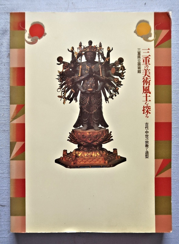 「三重の美術風土を探る展」図録~常福寺・千手観音像が表紙写真