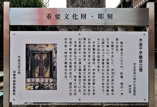 境内にある林光寺・千手観音像の解説看板