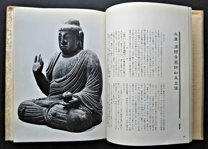 井上正著「古佛」の満願寺像採り上げページ