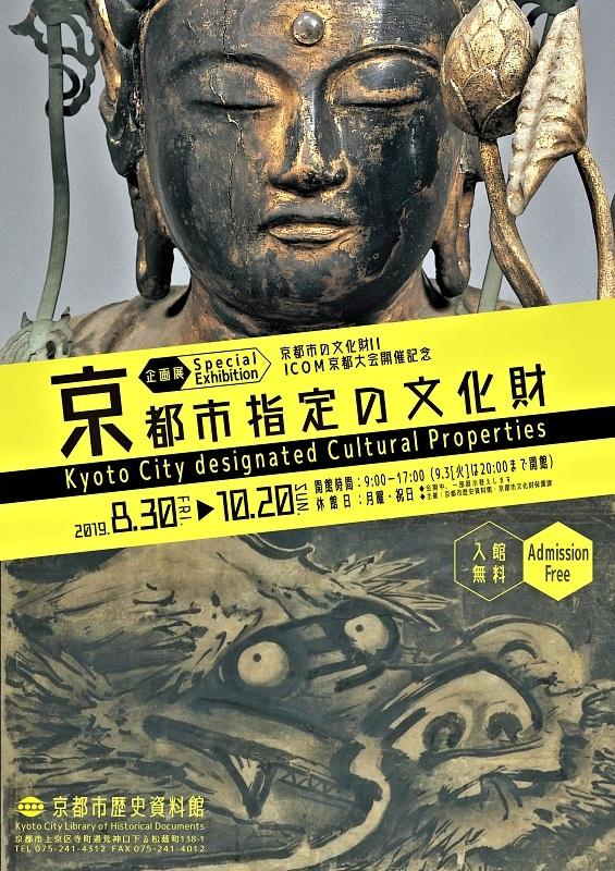 「京都市指定の文化財展」チラシ