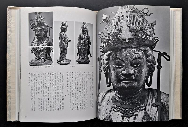 井上正著「古佛~彫像のイコノロジー」の勝光寺像採り上げページ