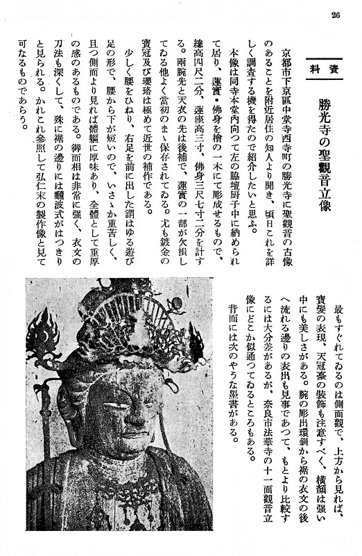 史迹と美術157号掲載「勝光寺の聖観音像」