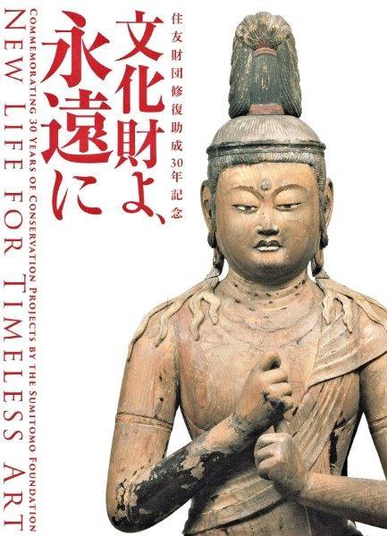 泉屋博古館「文化財よ永遠に展」図録表紙