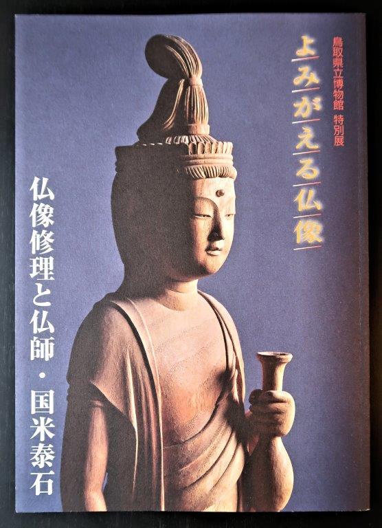 「よみがえる仏像 仏像修理と仏師・国米泰石」展 図録