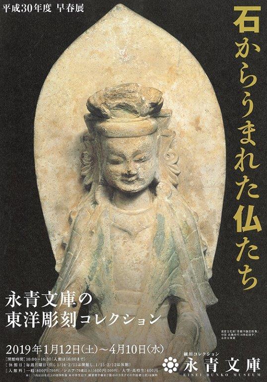 永青文庫「石からうまれた仏たち」展チラシ