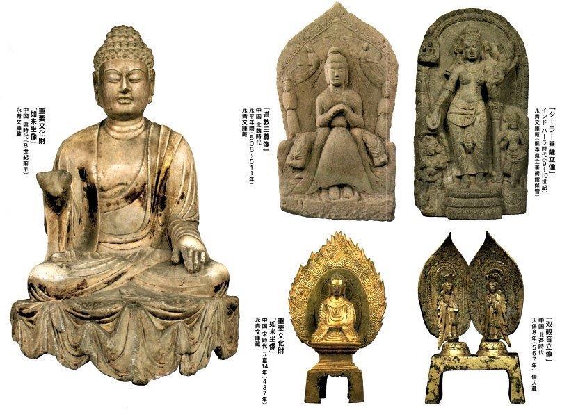 永青文庫「石からうまれた仏たち」展・展示仏像(展覧会チラシ)