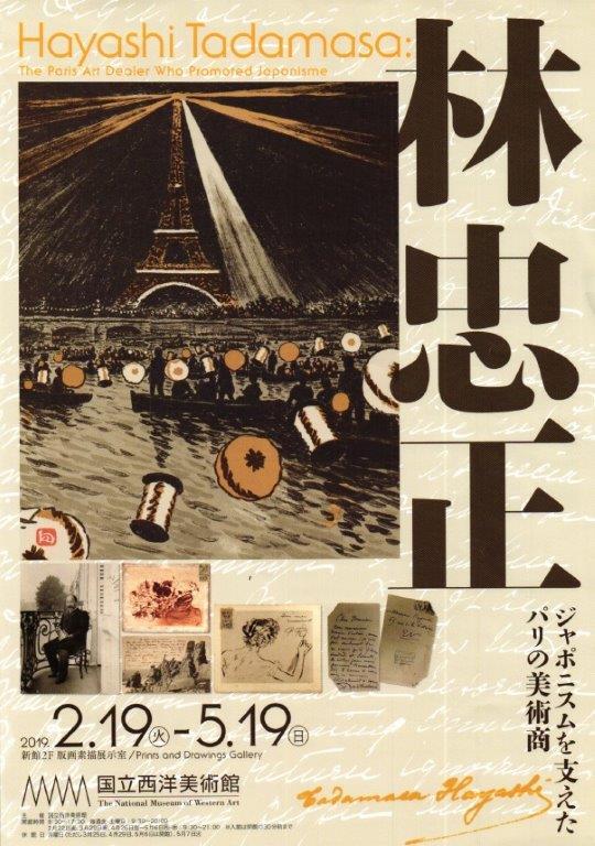 「林忠正~ジャポニズムを支えたパリの美術商」展チラシ