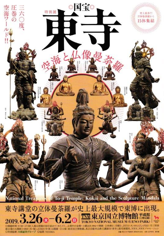 「国宝 東寺~空海と仏像曼荼羅」展チラシ
