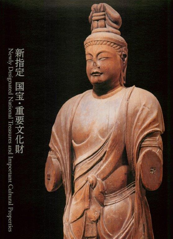 平成31年度「新指定 国宝・重要文化財展」図録