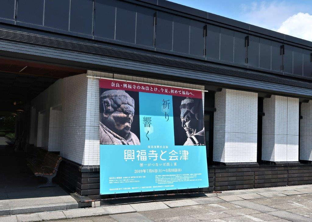 「興福寺と会津展」開催中の福島県立博物館