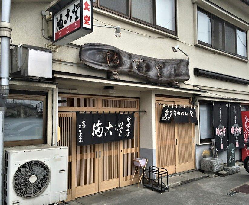 喜多方ラーメン「まこと食堂」
