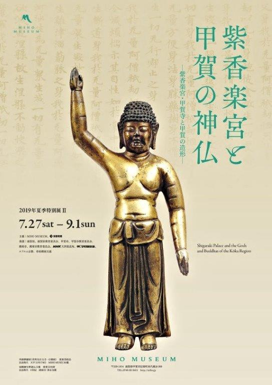 「紫香楽宮と甲賀の神仏展」チラシ