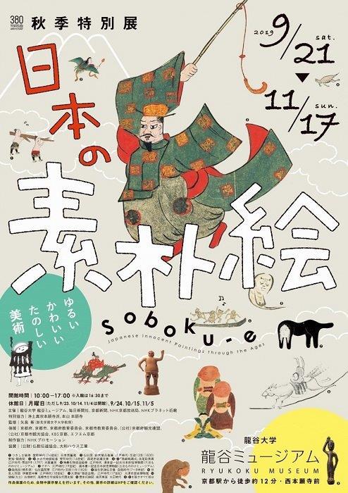 「日本の素朴絵展」チラシ