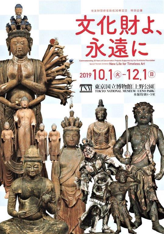 東博「文化財よ永遠に」展チラシ