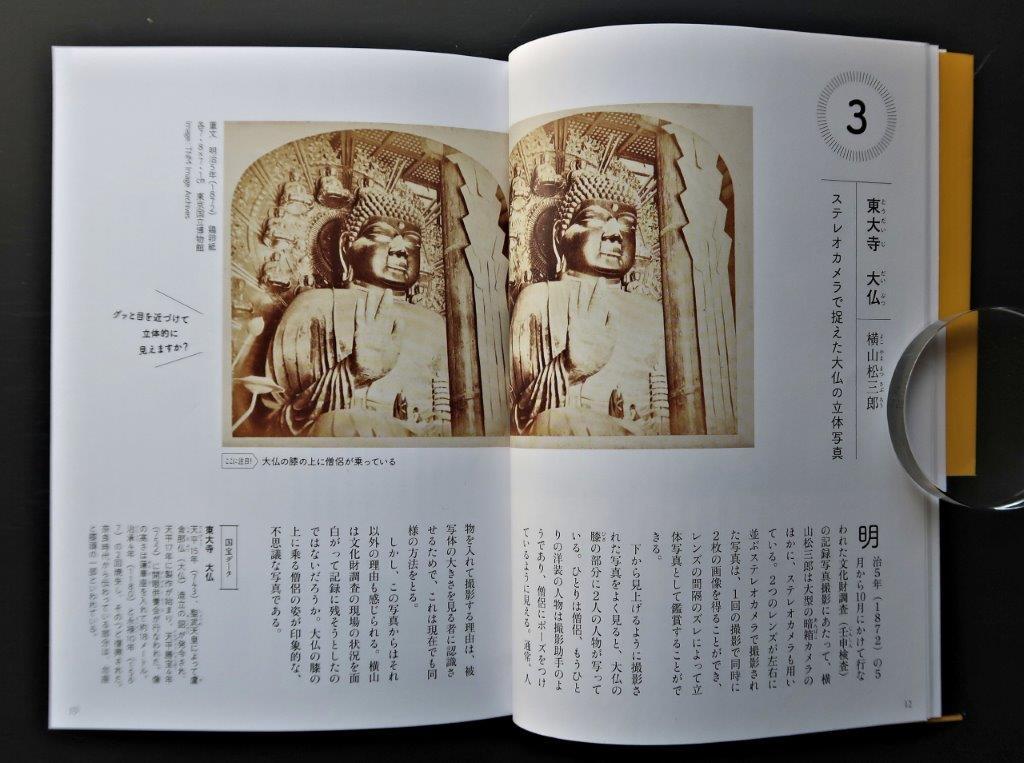 横山松三郎撮影、壬申検査時(明治4年)の東大寺大仏写真