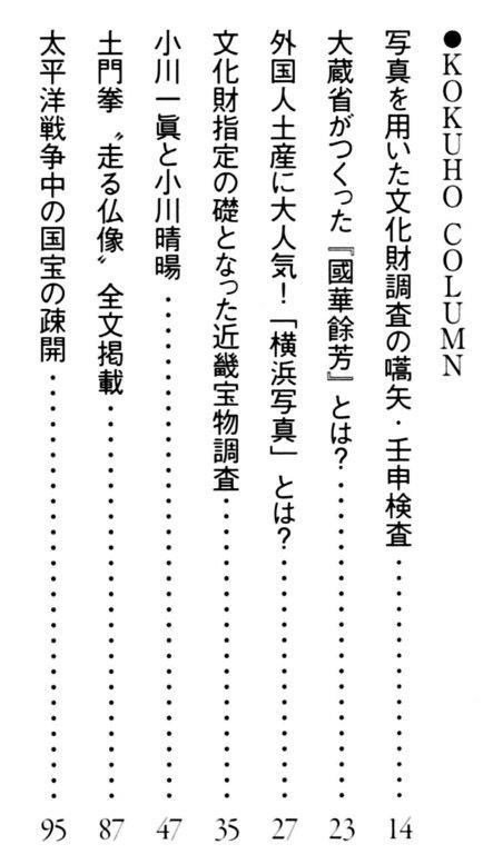 国宝ロストワールド目次(3)