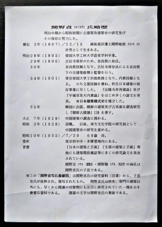 添えられていた「関野 貞 セキノタダス 氏 略歴」