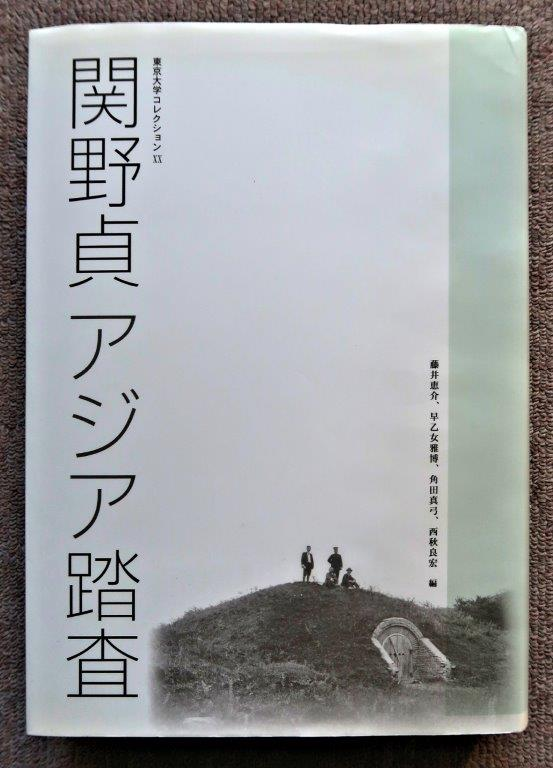 「関野貞アジア踏査」東京大学出版会2005年刊