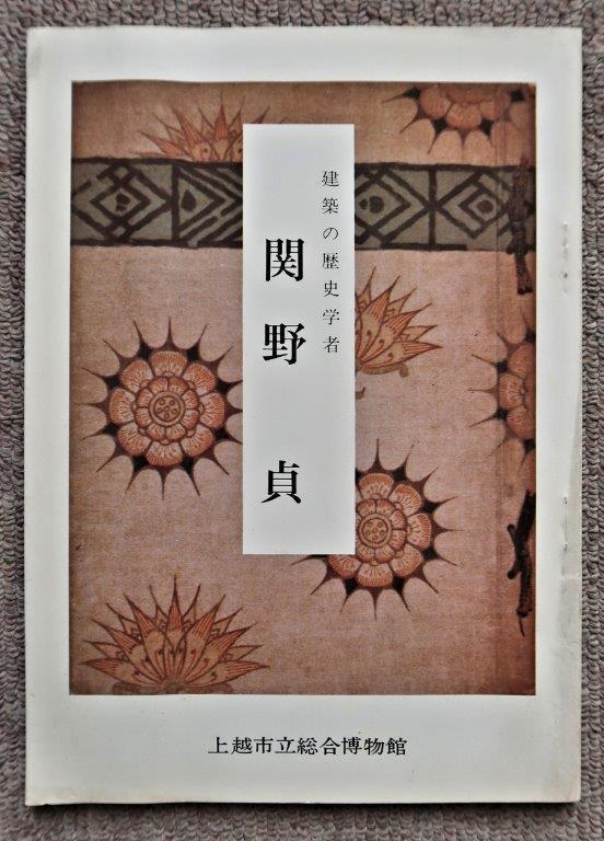 「建築の歴史学者 関野貞」関野克著