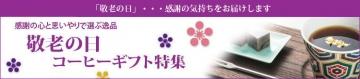 keirou_gift_krf-1.jpg