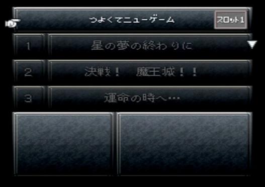 26-10chronotriggertsuyokutenewgame.jpg
