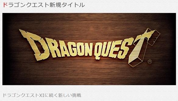 dragonquest.jpg