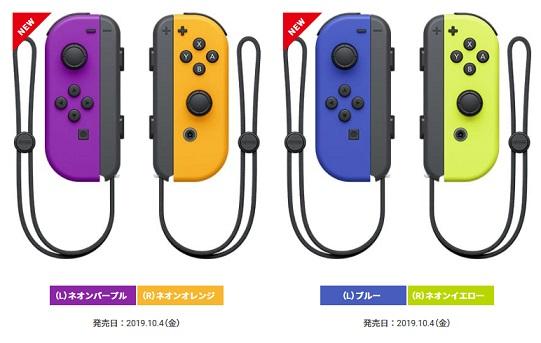 ニンテンドースイッチのジョイコンに新色が登場!!!