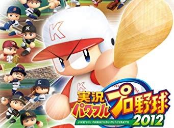 pawapuro2012.jpg