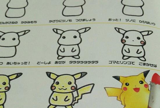 pikachu_20191115125101a1c.jpg