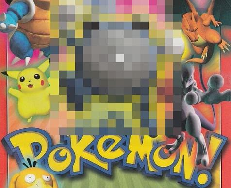 pokemon_2019083010011308f.jpg