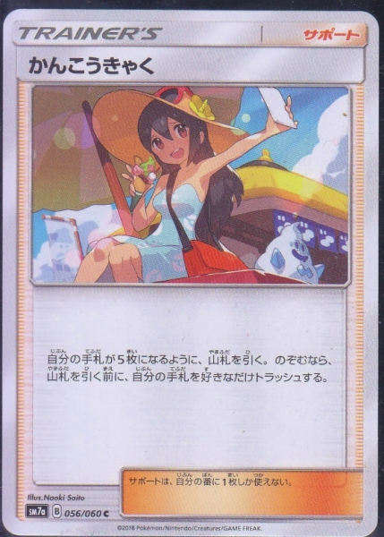 pokemoncard4.jpg