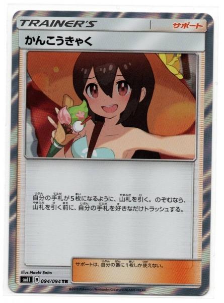 pokemoncard5.jpg