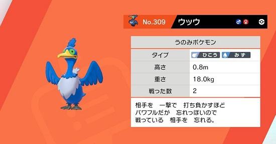 pokemonkentate_20191120133234c92.jpg