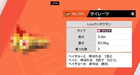 pokemonkentate_2020021011124683e.jpg