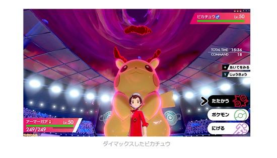 pokemonkentatedaimax_20191113131116630.jpg