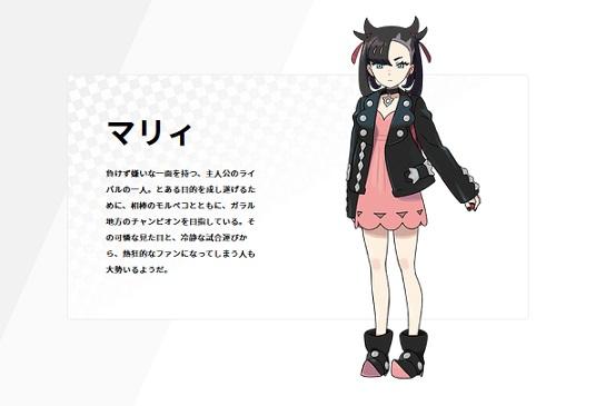pokemonmary_20190809105749f0c.jpg