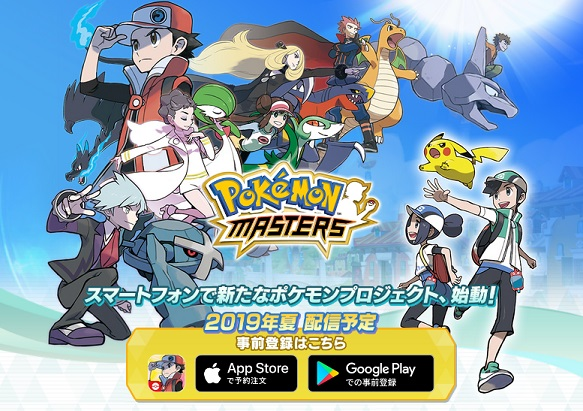 pokemonmasters_201908291117117e4.jpg