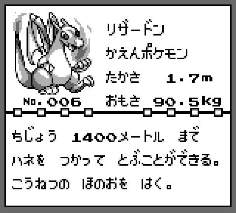 pokemonrizadon.jpg