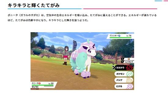 pokemonswitch_2019101011153587c.jpg