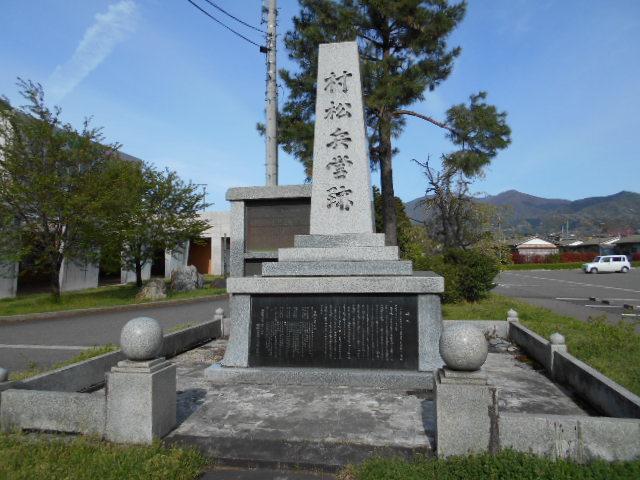 村松兵営 (16)