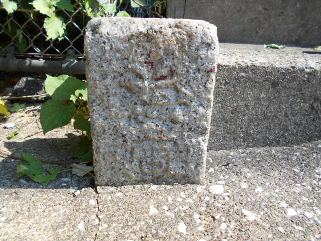 西逸見境界石 (3)