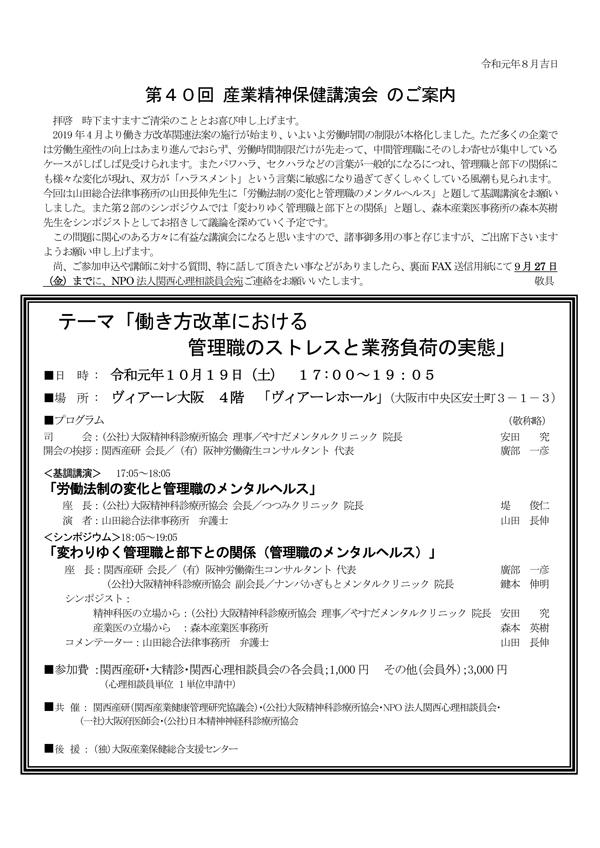 2019-10sangyou.jpg