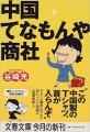china_tenamonya_company.jpg