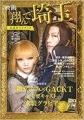 fly_saitama.jpg
