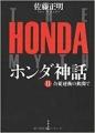 honda_shinwa2.jpg