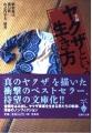 yakuza_life.jpg